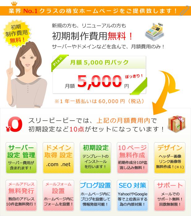 「初期費用無料」「月額利用料5000円」